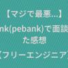 【マジで最悪】PE-Bank(pebank)で面談してきた感想【評判・口コミ】