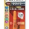 瞬間接着剤アロンアルファの新製品「タフパワー」に期待して良いと思います!