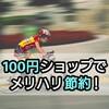 100均の手袋でクロスバイクに乗ったらマジで快適!100円の賢い超節約術