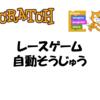 Scratch(スクラッチ)レースゲーム 自動そうじゅう VS 君!