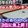 【2020年6月】iPhone人気ランキング!!まさかのあのiPhoneが3位に急上昇!?