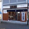 湯河原町と神奈川県の思い出・16…