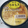 *多田自然農場* ナチュラルプリン 198円(税抜)