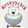 ★★607「おいしそうなしろくま」~白くまがいろんな食べ物の一部になって、問いかけてくる。癒しと食育の絵本。