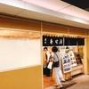 食べ歩きその6:築地寿司清 東京駅グランスタ店(東京)