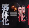 【DbD】『不死』弱体後に輝くパーク『貪られる希望』『女狩人の子守歌』トークン系パークが強さを増す!