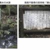2015年夏の東吾妻(3) 箱島湧水に行って・見た 城跡もありホタルもいる