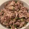 【料理】ウマい!安い!簡単ネギ塩豚丼作り方