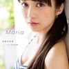 見た目は大人、中身は子供。その名はまりあんLOVEりんですっ! 牧野真莉愛(モーニング娘。'16)ファースト写真集「Maria」の感想