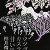 後半の展開はお見事!戦慄の犯罪小説、柚木裕子の「ウツボカズラの甘い息」