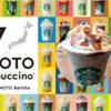 スターバックス25周年記念「47JIMOTOフラペチーノ」 愛知 でらうみゃ あんこコーヒー フラペチーノ