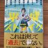 文庫版『平成ストライク』、『悪の芽』。