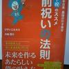 📖日本古来 最強の引き寄せ 予祝(よしゅく)のススメ前祝いの法則!未来を作るあたらしい夢の叶え方