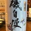 静岡県 磯自特別本醸造 山田錦 しぼりたて生酒原酒