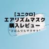 【ユニクロ】エアリズムマスク 着用・購入レビュー
