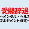 【受験辞退を決意~メンタル・ヘルスマネジメント検定~】