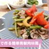 パプリカで十分!超簡単青椒肉絲の作り方♡動画あります!