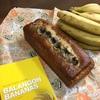 バランゴンバナナと味噌のパウンドケーキ