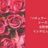 『バチェラー・ジャパン』シーズン4の女性参加者インタビューが公開