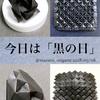 【今日は黒の日】黒い折り紙を、上手に仕上げるコツはこれだ!