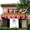 朝ラーメン食べるならここ!松屋製麺所の麺を使ったらーめんがうまい!【松屋食堂】
