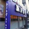 塩鯖定食。渋谷「海浜食堂」