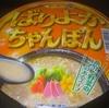 [21/07/02]サンポー ばりよかちゃんぽん 89円 (D!REX)