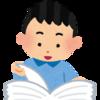 【中学受験迷走記】精読する習慣を身につけるには
