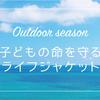 【海水浴・川遊び】子どもの年齢別・機能性重視のライフジャケット【命を守るため必ず装着しよう】