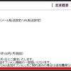 【有料化!月額100円】お名前.com転送Plus(メール転送設定/URL転送設定)