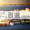面白かったボードゲーム百選(2019年版)