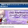 三十路のFGO日記【第4回ユーザーアンケート】