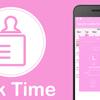 妻が開発したアプリ Milk Time(ミルクタイム)の今後について