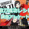 【アンケート】静型薙刀の成功レシピ教えて下さい!
