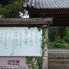 歩きの途中で「ふっ」と目に入った、お寺の表門にあった言葉!