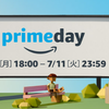 Amazon プライムデー 安さは良いが、配送サービスが大変なことにならないか?