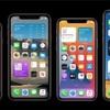 iOS14が発表になりました!