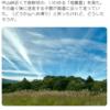 【地震雲】9月22日~23日にかけて日本各地で『地震雲』の投稿が相次ぐ!『放射状』・『竜巻型』と見られる雲も!静岡県では17日~20日の4日連続でクジラが謎の打ち上げ!『南海トラフ地震』などの巨大地震の前兆なの?