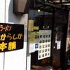 横浜港北ニュータウンランチ!激うま!しぇからしかへ行ってきた