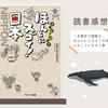 書籍レビュー「古事記で謎解き ほんとにスゴイ!日本」ふわこういちろう著