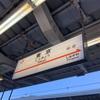 <新幹線乗車記> 東海道新幹線こだま号乗車記 東京→小田原