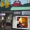 北海道・滝川市で、デカ盛りにチャレンジ!!すごいボリュームで有名なお店「喫茶マリン」に行ってみた!!~普通盛りでご飯2合!!大盛りは4合!!?~