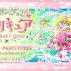 『ヒーリングっど♥プリキュア』スペシャルトーク&ミニライブ生配信 ~おウチでうたって♪おどっちゃおう!~