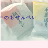 私的日本一のおせんべい♡