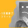2021/1-3月期終了アニメアンケート