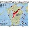 2016年12月06日 17時02分 熊本県天草・芦北地方でM2.7の地震