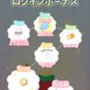 【今日のハロスイ】ハロスイ4周年おめでとうございます(^o^)/     ~今ならログインボーナス貰えるよ!