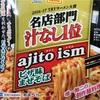 東洋水産 マルちゃん ajito ism(アジトイズム) ピザ味まぜそば 食べてみました