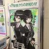 JR東神奈川駅はオタクなのか?