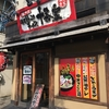 東京北区十条 家系ラーメン「十条家」が超うまい!